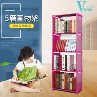 VENCEDOR   DIY五層四格簡易書架