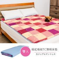 戀香 舒柔雙彩格紋便攜型棉床墊 - 雙人粉紅