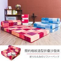 戀香 經典幾何格紋超厚實可折疊沙發床 粉紅格格