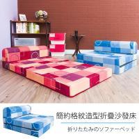 戀香 經典幾何格紋超厚實可折疊沙發床 藍格格