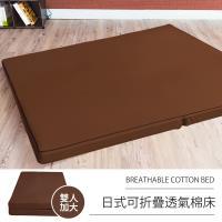 戀香 日式可折疊超厚感8CM透氣二折棉床 - 雙人加大褐色