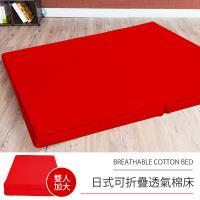 戀香 日式可折疊超厚感8CM透氣二折棉床 - 雙人加大紅色