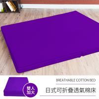 戀香 日式可折疊超厚感8CM透氣二折棉床 - 雙人加大紫色
