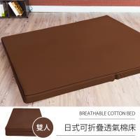 戀香 日式可折疊超厚感8CM透氣二折棉床 - 雙人褐色