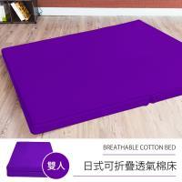 戀香 日式可折疊超厚感8CM透氣二折棉床 - 雙人紫色