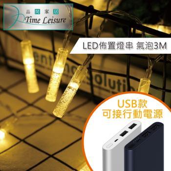 Time Leisure LED派對佈置 耶誕聖誕燈飾燈串(USB氣泡/暖白/3M)