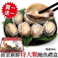 買1送1 海肉管家-黃金頂級新鮮鮑魚禮盒(共2盒/每盒1kg±10%)