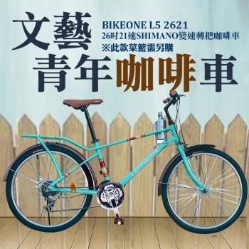 BIKEONE L5 2621MAN 26吋21速 日本SHIMANO變速淑女車咖啡車 低跨點設計都會時尚通勤新寵兒
