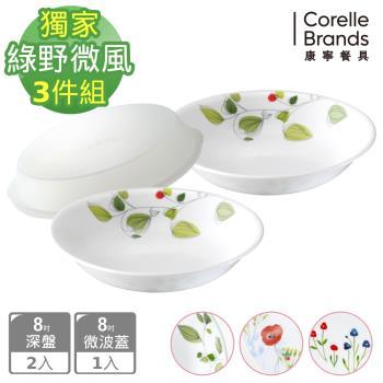 美國康寧 CORELLE 3件式餐具組-7款花色任選