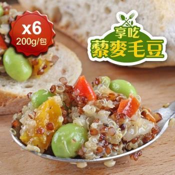 好食讚 享吃藜麥毛豆200g/包 x6包