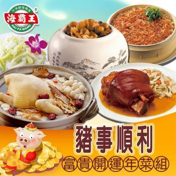 預購 海霸王豬事順利富貴開運年菜組(01/25-01/31到貨)-型錄