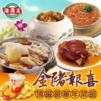 預購-海霸王金豬報喜頂級豪華年菜組(4菜1湯)(01/25-01/31到貨)