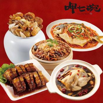 預購【呷七碗】五福臨門團圓套餐(佛跳牆+東坡肉+干貝米糕+燉雞湯+鯧魚)