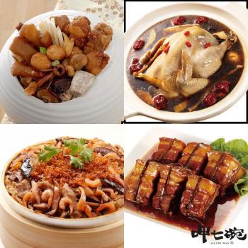 預購【呷七碗】事事如意4件組套餐(上乘佛跳牆+東坡肉+XO醬米糕+燉雞湯)