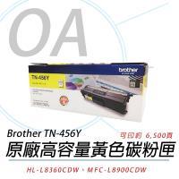 Brother TN-456 Y 原廠盒裝 6.5K 黃色碳粉匣