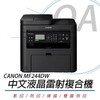 CANON 佳能 imageCLASS MF244dw 黑白雷射多功能複合機