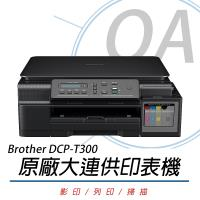 Brother DCP-T300 原廠大連供印表機 公司貨