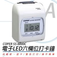 COPER 高柏 SS-6000C 電子LED 打卡鐘