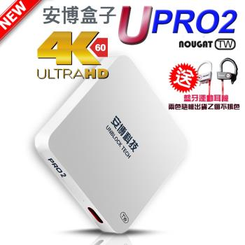 U-PRO 2 安博盒子公司貨藍芽智慧電視盒X950