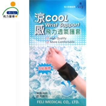 【Fe Li 飛力醫療】涼感透氣護腕帶(單入)
