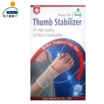 【Fe Li 飛力醫療】HA系列 加強型拇指夾板/護腕(H18)