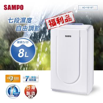 「福利品」SAMPO AD-Y816T 8L空氣清淨除濕機