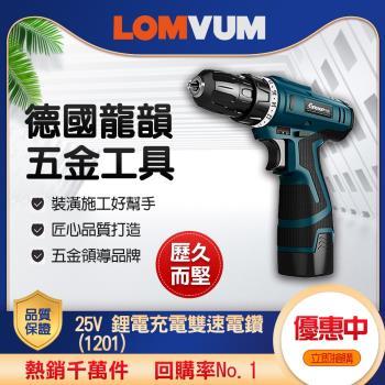 LOMVUM  龍韻雙速25V鋰電池電鑽 1201
