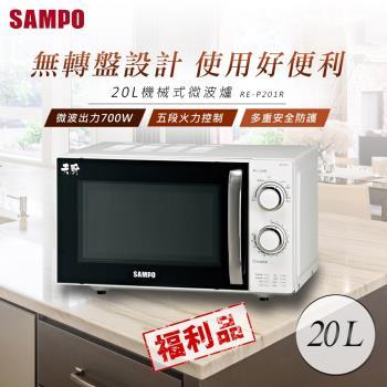展示品-SAMPO聲寶 微波爐RE-P201R
