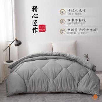舒福家居 - 100%精梳棉 水洗冬被 可水洗 不變形(雙人)
