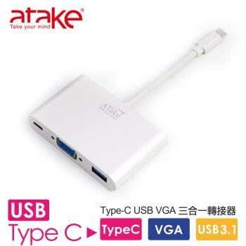 【ATaKe】- Type-C轉 VGA/USB-C/USB3.0 三合一螢幕轉接器 ATC-3IN1V