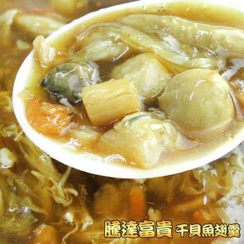 預購-【皇覺】騰達富貴-鴻運海皇干貝魚翅羹1000g(適合6-8人份)(01/25~01/31到貨)