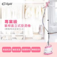 【ENLight伊德爾】專業級單桿直立式掛燙機 (EH1805)