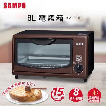 SAMPO聲寶8L電烤箱 KZ-SJ08 (福利品)