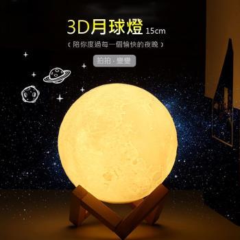 3D地球燈/月球燈 拍拍開關 三色燈光 小夜燈/氛圍燈/LED燈 USB充電 禮物 (15cm)