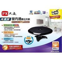 PX大通HDTV數位電視高畫質天線 HDA-6200