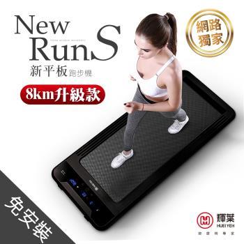 (預購) 輝葉 newrunS新平板跑步機(網路獨家升級款)
