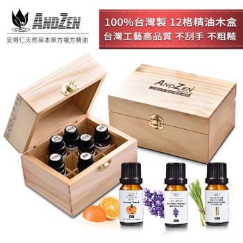 ANDZEN天然草本單方精油10mlx3瓶+精油木盒(可裝12瓶)
