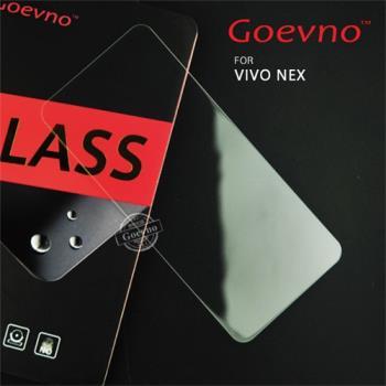 Goevno vivo NEX 旗艦版 玻璃貼