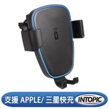 INTOPIC 廣鼎 車用無線快充支架(WCP-16)