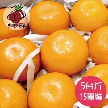 [杰氏優果]茂谷柑平箱禮盒(25號)(15顆裝/約5台斤)