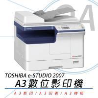 TOSHIBA 東芝 e-STUDIO 2007 / e-2007 多功能 A3 黑白雷射 數位影印機