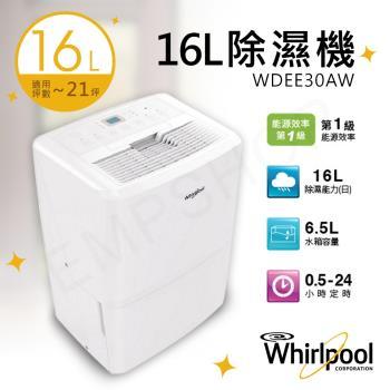 【惠而浦Whirlpool】16L除濕機 WDEE30AW