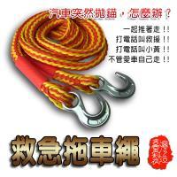 加強版道路拖車救難編織繩/14呎/承重2.7噸/金德恩 台灣製造