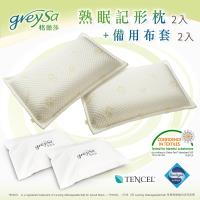 GreySa格蕾莎     熟眠記形枕2入+備用布套2入 -超值組合