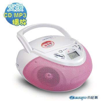【Dennys】MP3/手提CD音響(MCD-206)
