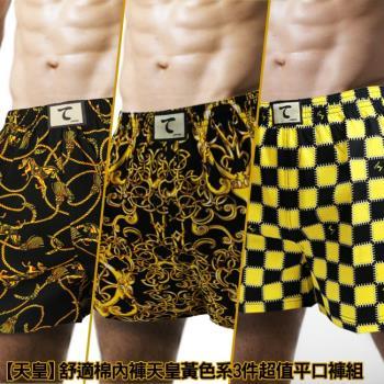【天皇】舒適棉內褲天皇黃色系3件超值平口褲組合(脫韁野馬+機械方格+富貴榮華)