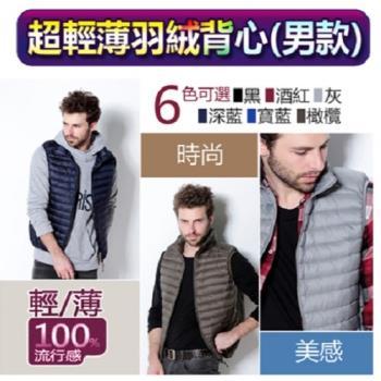【M.G】男款超保暖羽絨背心-深藍
