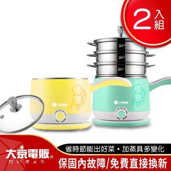 日本大京電販 不鏽鋼分離式快煮美食鍋 -大京小怪超值組-超值2入組