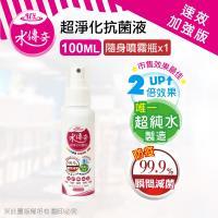 【水傳奇】超淨化抗菌液 100ML
