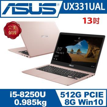 ASUS華碩 ZenBook UX331UAL 玫瑰金  13.3吋極致輕薄窄邊高階效能筆電